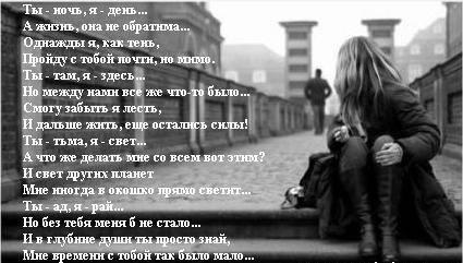 любовь со стихами