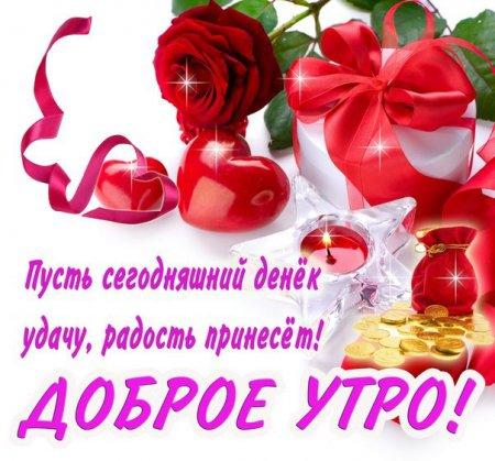 хорошего дня